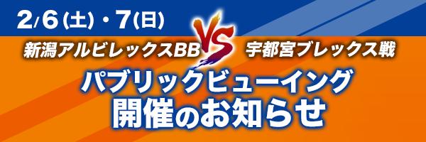 2/6(土)7(日)新潟アルビレックスBB VS 宇都宮ブレックス戦 パブリックビューイング開催のお知らせ