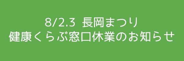 8/2.3 長岡まつり 健康くらぶ窓口休業のお知らせ