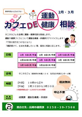 カフェDE 運動・健康相談 2月・3月