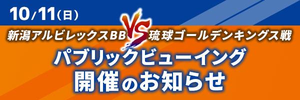 10/11(日)新潟アルビレックスBB VS 琉球ゴールデンキングス戦 パブリックビューイング開催のお知らせ