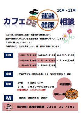 10・11月 カフェDE運動・健康相談