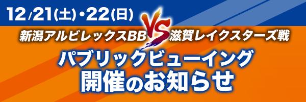 12/21(土)・22(日)新潟アルビレックスBB VS 滋賀レイクスターズ線 パブリックビューイング開催のお知らせ