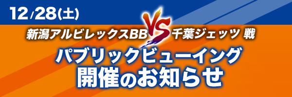 12/28(土)新潟アルビレックスBB VS 千葉ジェッツ戦 パブリックビューイング開催のお知らせ