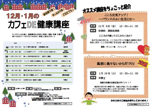 12・1月のカフェDE健康講座