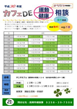 平成30年度 カフェDE 運動・健康相談