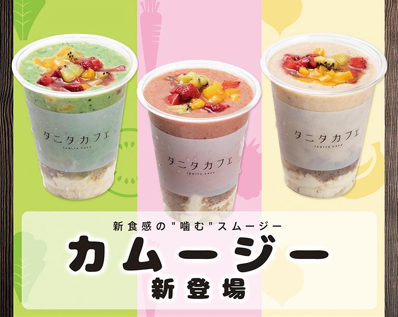 """新食感の""""噛む""""スムージー『カムージー』新登場!"""