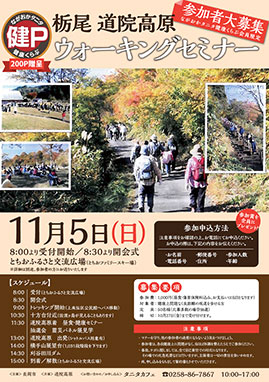 栃尾 道院高原 ウォーキングセミナー