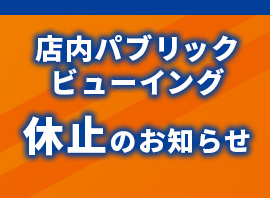 新潟アルビレックスBB パブリックビューイング開催について