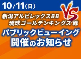 10/11日(日)新潟アルビレックスBB VS 琉球ゴールデンキングス戦 パブリックビューイング開催のお知らせ