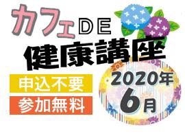 6月開催カフェDE健康講座再開のお知らせ