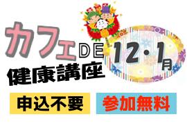 12・1月開催カフェDE健康講座のお知らせ