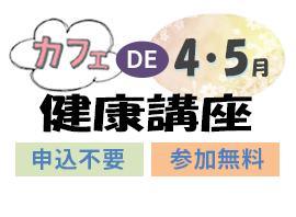 4・5月開催カフェDE健康講座のお知らせ