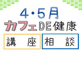 4・5月の開催情報