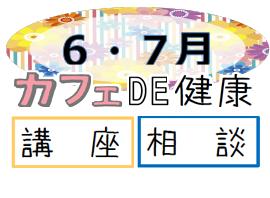 6・7月の開催情報
