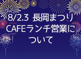 8/2.3 長岡まつり CAFEランチ営業について