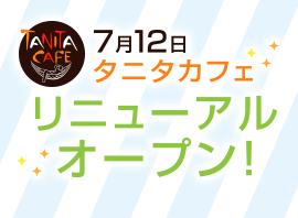 7月12日にタニタカフェリニューアルオープン!