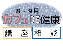 8・9月の開催情報