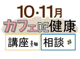 10・11月の開催情報