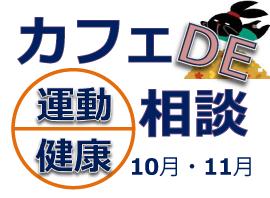 カフェDE 運動・健康相談 10月・11月