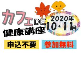10・11月開催カフェDE健康講座のお知らせ