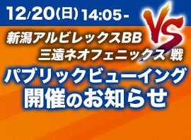 12/20(日)14:05- 新潟アルビレックスBB VS 三遠ネオフェニックス 戦 パブリックビューイング開催のお知らせ