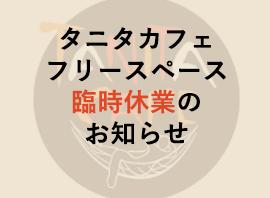 タニタカフェ フリースペース臨時休業のお知らせ