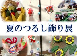 「夏のつるし飾り展」を開催します!