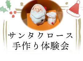 サンタクロース手作り体験会のご案内【11月29日(月)・12月13日(月)】