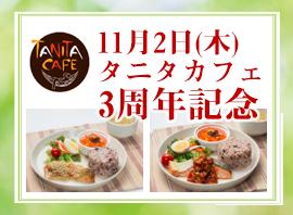 11月2日(木) タニタカフェ3周年記念