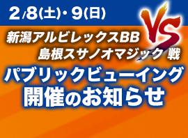 2/8(土)、9日(日)新潟アルビレックスBB VS 島根スサノオマジック戦 パブリックビューイング開催のお知らせ