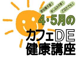 4・5月のカフェDE健康講座
