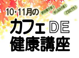 10・11月のカフェDE健康講座