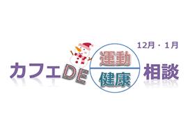 カフェDE 運動・健康相談 12月・1月