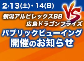 2/13(土)14(日)新潟アルビレックス×広島ドラゴンフライズ パブリックビューイング開催のお知らせ