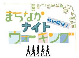 【12/14(金)】特別開催!まちなかナイトウォーキング