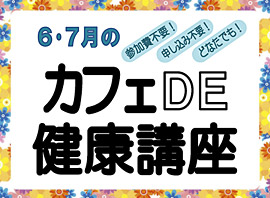 6・7月のカフェDE健康講座